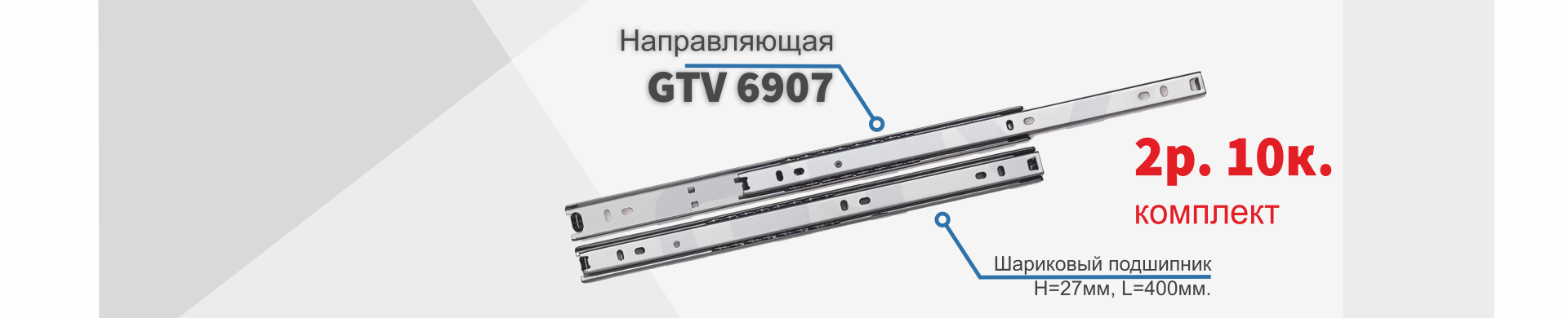 СУПЕРПРЕДЛОЖЕНИЕ GTV -40%!