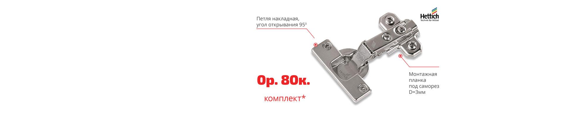 СУПЕРПРЕДЛОЖЕНИЕ!-43% НА ПЕТЛЮ SLIDEON