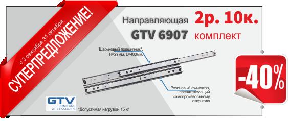 Шариковая направляющая GTV 27mm L=400mm со скидкой 40%!