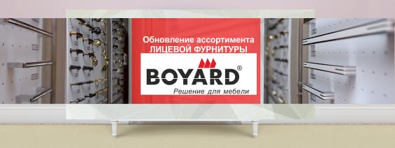 ОБНОВЛЕНИЕ АССОРТИМЕНТА лицевой фурнитуры  BOYARD