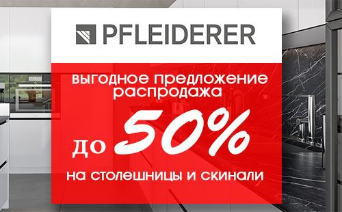 СПЕЦИАЛЬНОЕ ПРЕДЛОЖЕНИЕ!  ДО -50% НА PFLEIDERER
